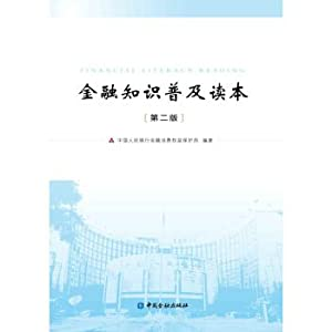 A reader of Financial Literacy (second edition)(Chinese: ZHONG GUO REN