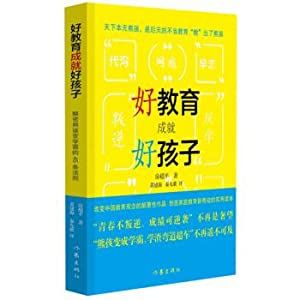 Good education makes good children--45 rules of deciphering the Couba of a bear child(Chinese ...