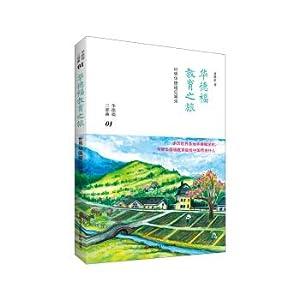 Waldorf Education Tour(Chinese Edition): HUANG XIAO XING ZHU