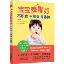 The baby spleen and stomach good. not indigestion not picky body stick(Chinese Edition): LU SHENG ...