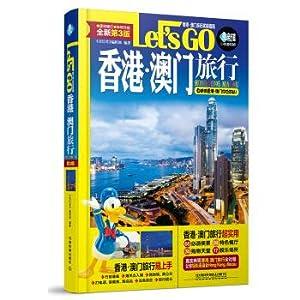 Hong Kong Macau Travel Let ' s: BIAN JI BU