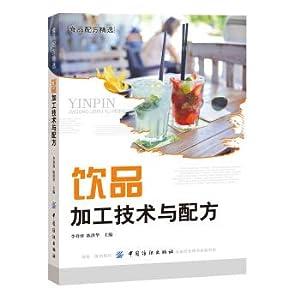 Beverage processing Technology and formula(Chinese Edition): LI XIANG RUI