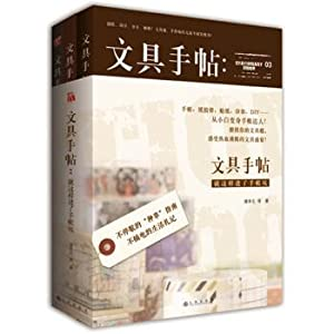 Stationery Hand Series Three: just like that.(Chinese Edition): PAN XING LUN DENG ZHU