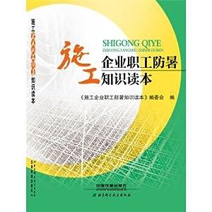 heatstroke Knowledge reader of construction enterprise staff(Chinese: BIAN WEI HUI