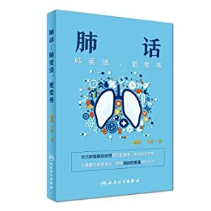 Lungs to be clear. more to keep(Chinese Edition): YANG YUE . WANG XING ZHU