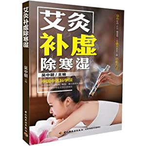 Moxibustion for deficiency of cold and dampness(Chinese: WU ZHONG CHAO