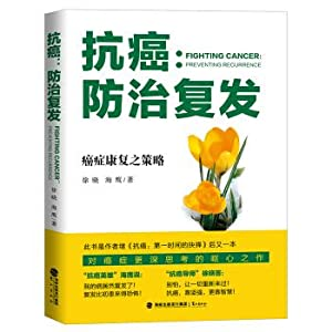 Anticancer: Prevention and treatment of recurrence(Chinese Edition): XU XIAO . HAI YING ZHU