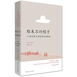 Vermeer's Hat: The dawn of the 17th century and the globalized world(Chinese Edition): JIA ] ...