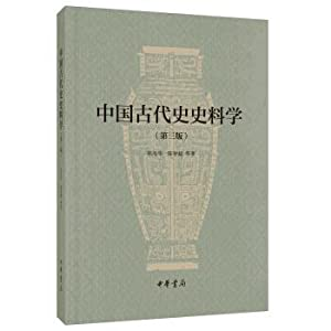 The third edition of historical materials in: CHEN GAO HUA