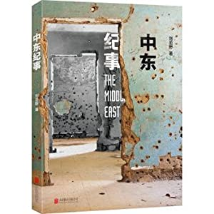 Middle East Chronicle(Chinese Edition): LIU ZHUO YE