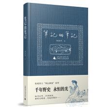 Notes of Notes(Chinese Edition): LU CHUN XIANG ZHU