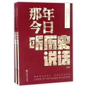 Listen to History Today (Set 2 volumes)(Chinese Edition): SHANG HAI YIN XIANG ZI LIAO GUAN . SHANG ...