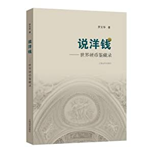 Say Yangchan(Chinese Edition): LUO WEN HUA ZHU