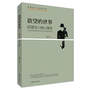 The world of Desire : Psychology of Desire and personality(Chinese Edition): ZHANG ZHEN XUE ZHU