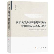 Research on China's international discourse right under the visual threshold of soft power ...