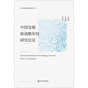 Research on the new strategic layout of: TIAN PENG YING