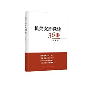36 Questions of party building(Chinese Edition): ZHANG JIAN ZHU