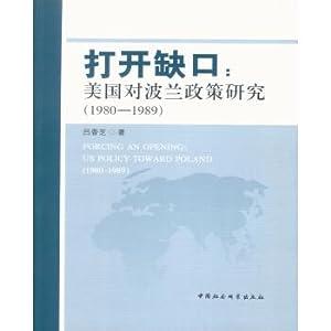 Opening gap: American policy study on Poland (1980-1989)(Chinese Edition): LV XIANG ZHI ZHU