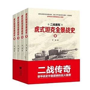 Tiger Tank Panoramic Warfare History: all 4 Volumes(Chinese Edition): ZHENG XIN ZHU