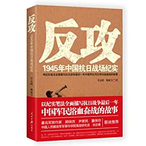Anti-attack: 1945 China anti-Japanese battlefield documentary(Chinese Edition): LI JIN MING . WEI ...