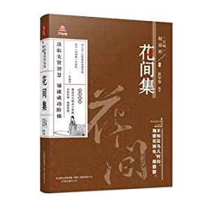Classical Chinese Classics (upgraded edition): Inter-Flower Set(Chinese Edition): ZHAO CHONG ZUO ZHU