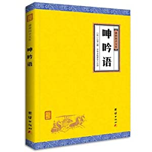The Chinese classic Collection of German studies: MING ] LV