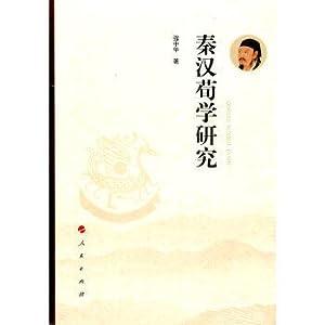 Study on Xunzi of Qin and Han dynasties(Chinese Edition): QIANG ZHONG HUA ZHU