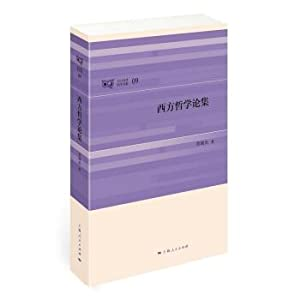 The set of Western philosophy(Chinese Edition): HUANG SONG JIE ZHU
