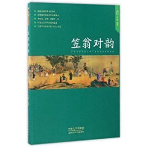 The rhyme of the Don Weng(Chinese Edition): WEN JING ZHU
