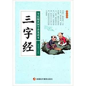 Zi Universal reading of National Sinology(Chinese Edition): FENG HUI JUAN BIAN