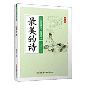 The most beautiful poems universal reading of Chinese Classics(Chinese Edition): FENG HUI JUAN BIAN