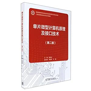 Principle and interface technology of single-chip microcomputer: CHEN GUI YOU