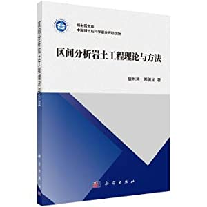Interval Analysis of geotechnical engineering theory and method(Chinese Edition): TANG LI MIN . ...