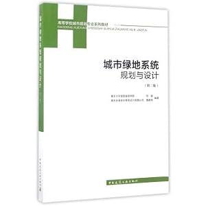 Planning and design of urban green Space: LIU JUN .