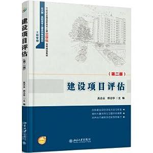 Construction Project Evaluation (2nd edition)(Chinese Edition): GAO ZHI YUN . SHAO ZHI HUA ZHU