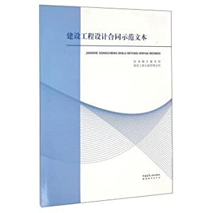 Construction Engineering Design Contract Demonstration text(Chinese Edition): ZHU FANG CHENG