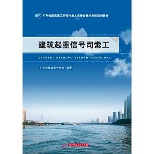 Construction hoisting Signal Department Sodo(Chinese Edition): GUANG DONG SHENG JIAN ZHU AN QUAN ...