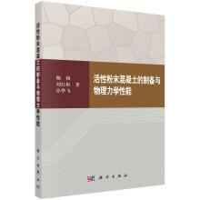 Preparation and physical and mechanical properties of: JU YANG .