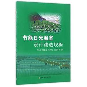 Code for design and construction of energy-saving: LI TIAN LAI