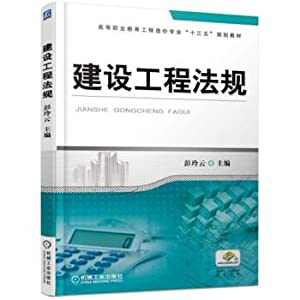 Construction Engineering Regulations(Chinese Edition): PENG LING YUN