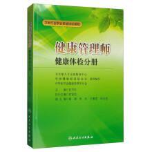 Health professional Skills training Course Health Manager: BAI SHU ZHONG