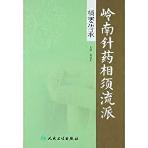 The essential heritage of Lingnan medicine(Chinese Edition): LI ZI PING BIAN