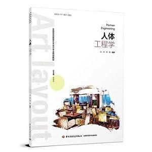 Ergonomics (National higher Education Art design program)(Chinese Edition): LIU TAO . ZHOU WEI ZHU