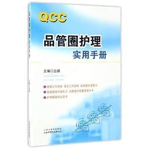Practical Handbook of Quality Control Circle Care(Chinese: CONG YUAN BIAN