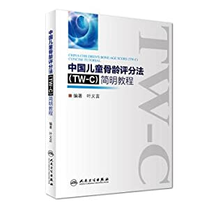 A concise course of Chinese children's skeletal age scoring method (Tw-c)(Chinese Edition): YE ...