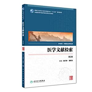 Medical Literature Retrieval (2nd edition of Chinese Medicine Research Students) postgraduate ...