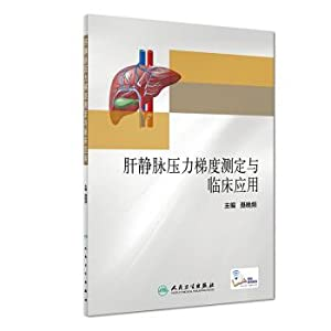 Determination of hepatic venous pressure gradient and its clinical application(Chinese Edition): ...