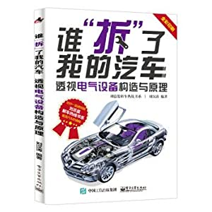 Who tore down my car: Perspective on the structure and principle of electrical equipment(Chinese ...