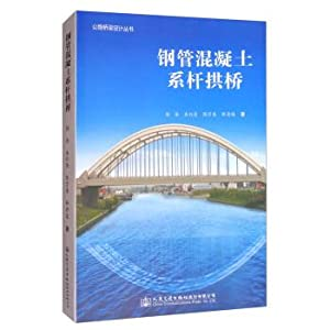 Series of highway and bridge design: concrete-filled: XU YUE .