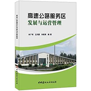 Development and Operation Management of Expressway service: LIN GUANG MING